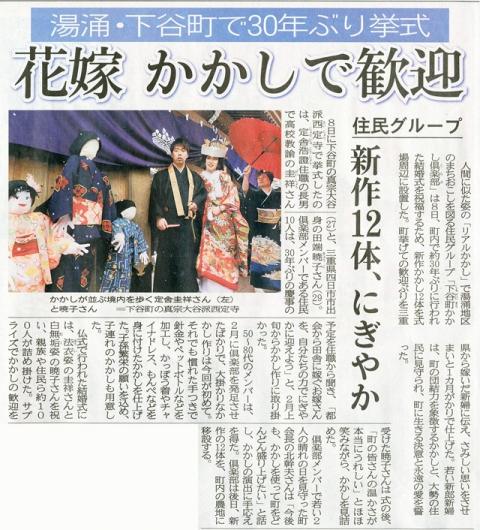 H260309北國新聞かかし結婚式中