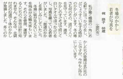 H260313北國新聞640(地鳴り)