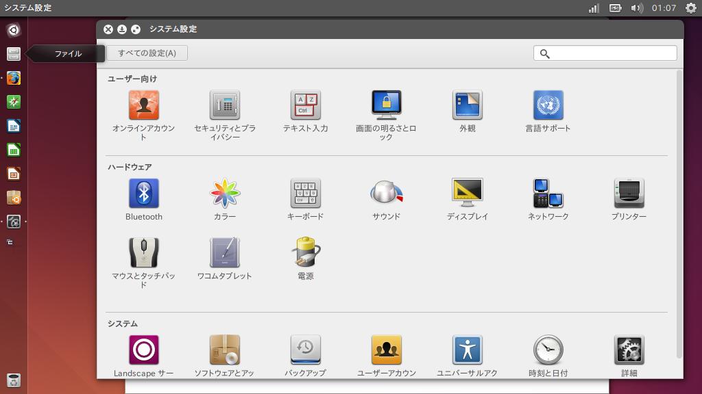 デスクトップ画面のイメージ