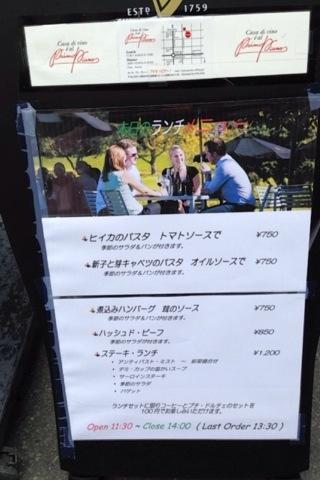 2014-02-28 プリモ・ピアーノ2