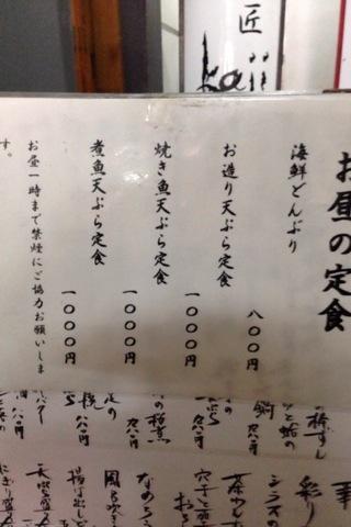 2014-03-24 魚匠 梶4