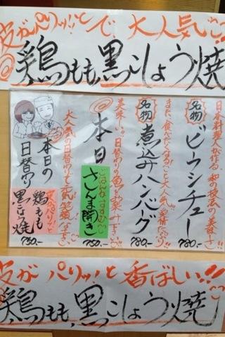 2014-03-27 京ごはん ふわっとふわっと2