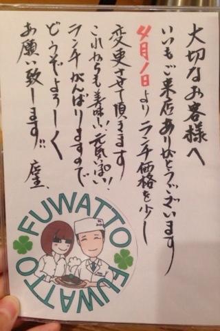 2014-03-27 京ごはん ふわっとふわっと6