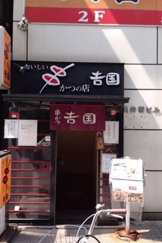 2014-03-29 串カツ吉国1