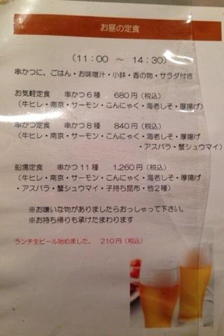 2014-03-29 串カツ吉国3