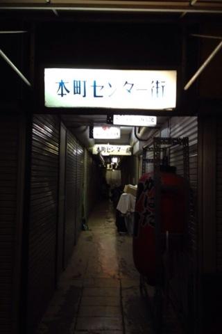 2014-03-29 炉端ワコー1