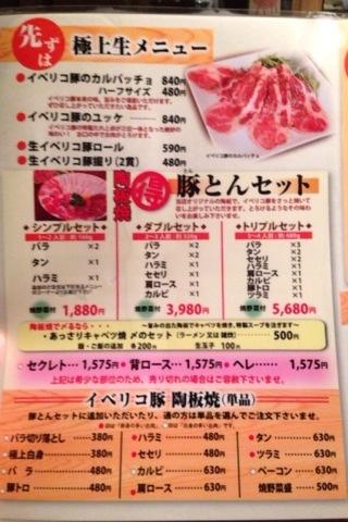 2014-04-11 とんとん3