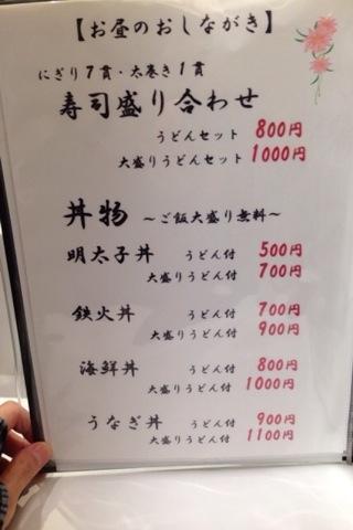 2014-04-16 おっかんの寿司4