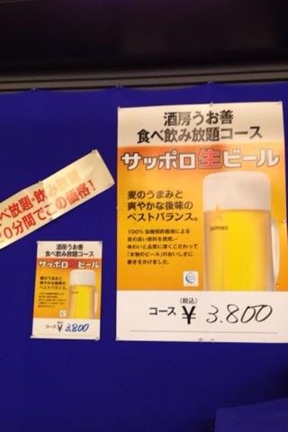 2014-05-08 うお善5