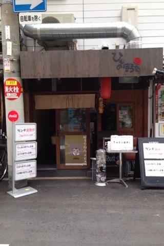 2014-05-14 ひもの野郎1