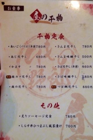 2014-05-14 ひもの野郎2
