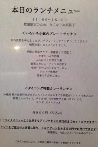 2014-05-19 ドアーズ・ダイニング3