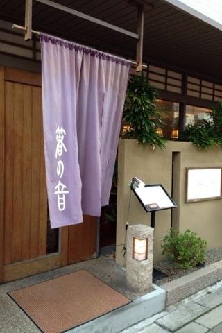 2014-05-30 箸の音1