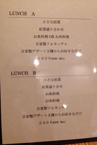 2014-06-07 つじ川10