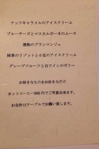 2014-06-07 つじ川12