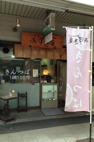 2014-06-24 あずき庵1