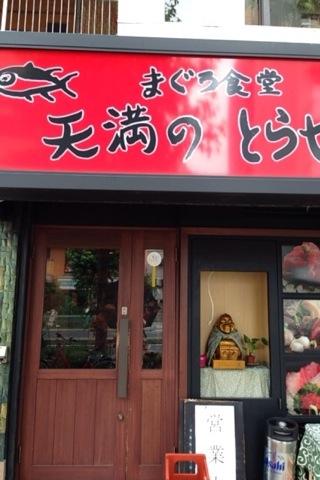 2014-07-09 とらやん1