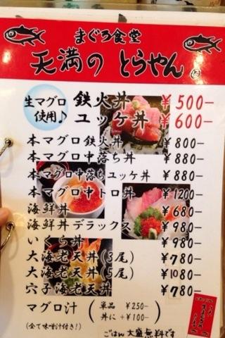 2014-07-09 とらやん2