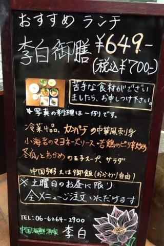 2014-07-25 李白2