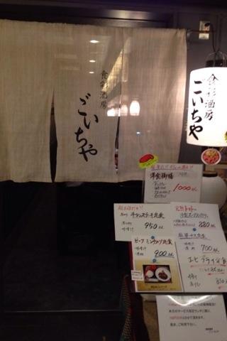 2014-08-01     ごいちや1