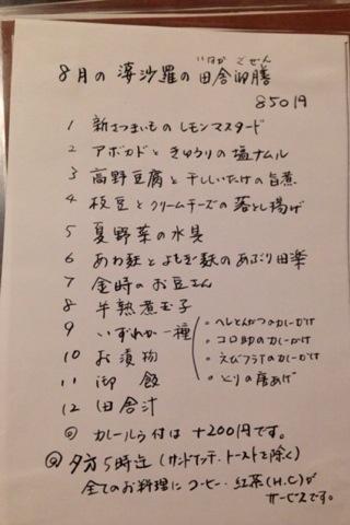 2014-08-11 かえる堂3