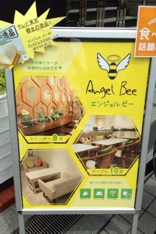 2014-08-22 AngelBee7