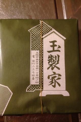 2014-08-25 玉製家2