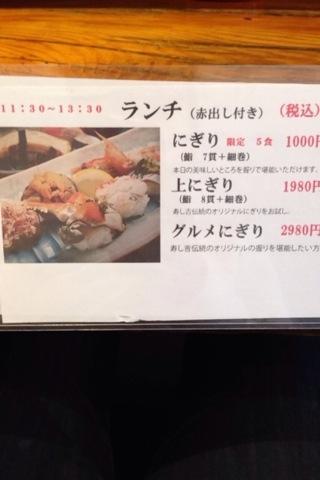 2014-09-13    寿し吉3