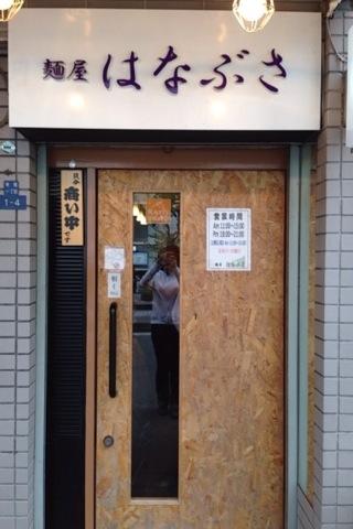 2014-09-19    麺屋はなぶさ1