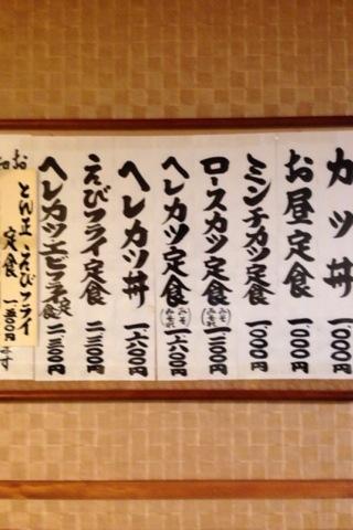 2014-09-20     とん正4
