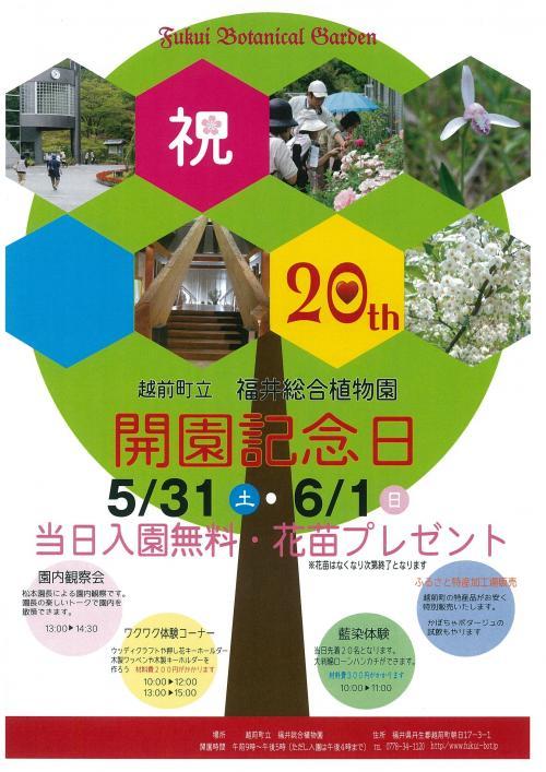 2014蟷エ髢句恍險伜ソオ譌・+(2)_convert_20140529190850
