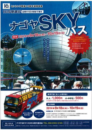 SKYバス チラシ8月12日訂正2-1-thumb-320xauto-23737[1]