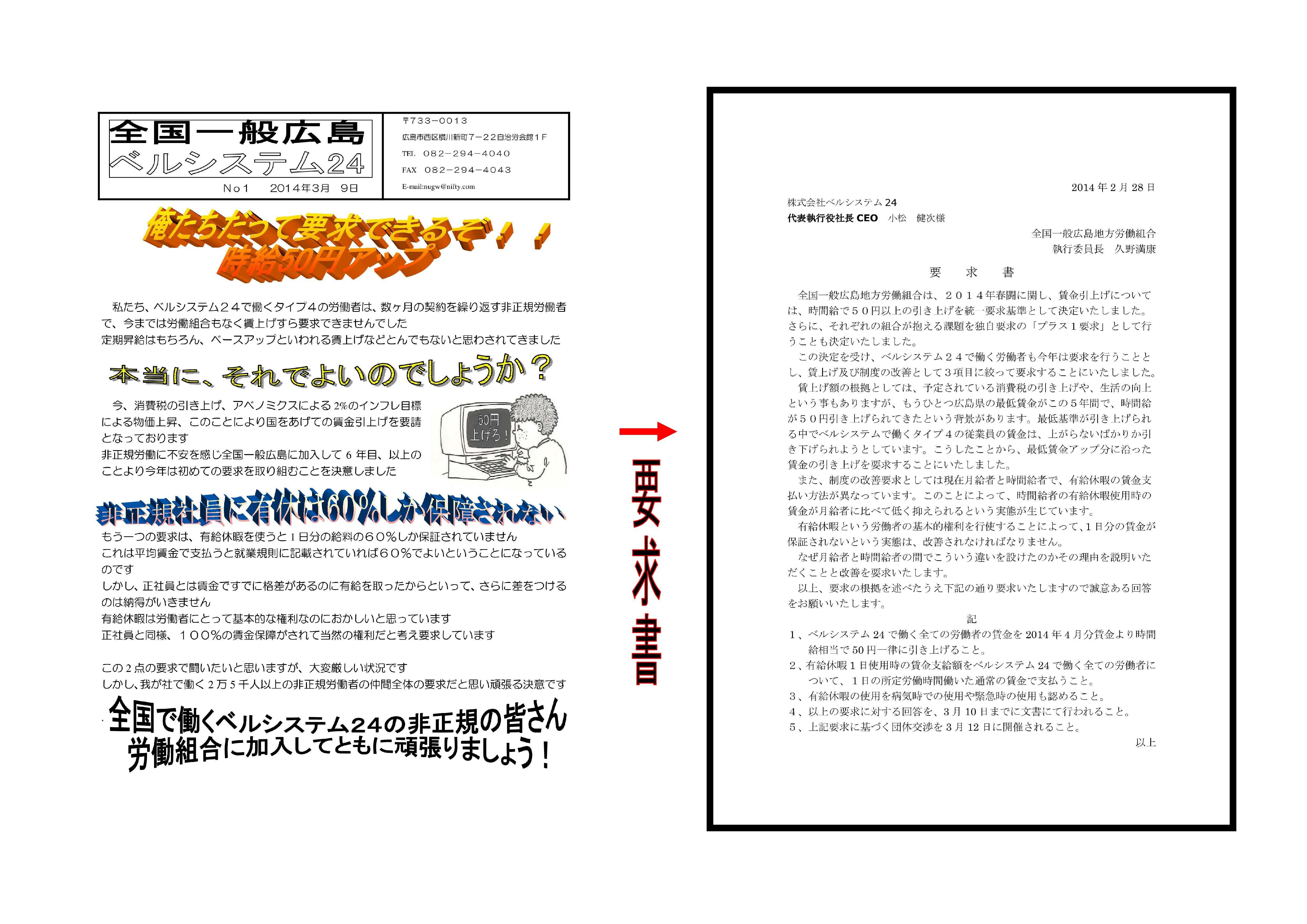 全国一般広島ベルシステム24ニュース1号