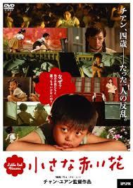 chiisanaakaihana.jpg