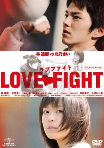 lovefight.jpg
