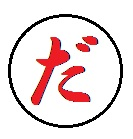 201403262022215ab.jpg