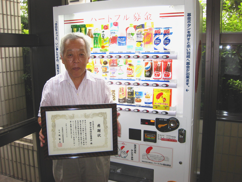 堺市社会福祉協議会に共同募金協力型自動販売機がつきました!
