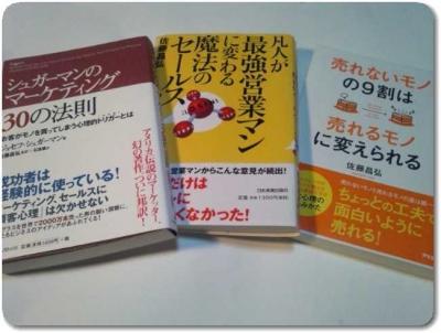 佐藤昌弘関連本3冊