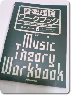 ギターの音階とコードの本