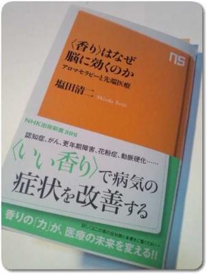 アロマセラピーと認知症の本