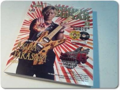 ヤングギター2014年7月号