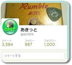 ツイッターのフォロワー1000人の瞬間の画像!