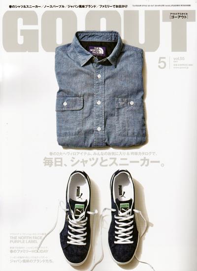 GOOUT201405-hyoushi.jpg