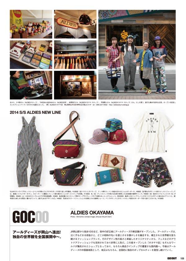 GOOUT201405-okayama.jpg