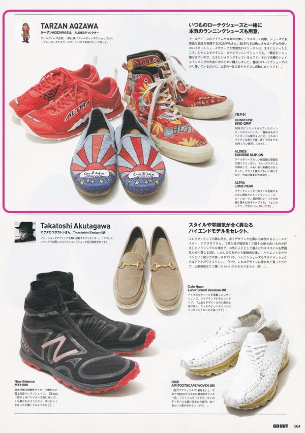 GOOUT201405-shoes.jpg