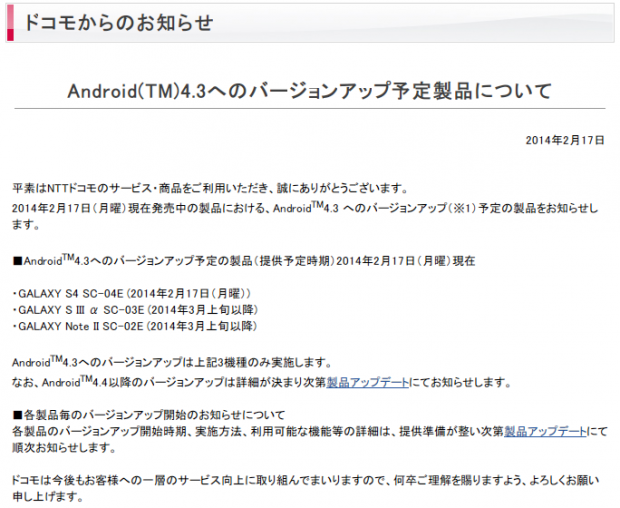 140217_docomo_Android_43.png