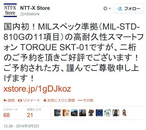 140305_NTT-X.png