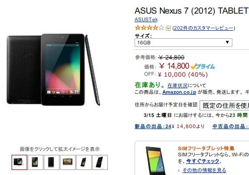140314_nexus7_2012.png