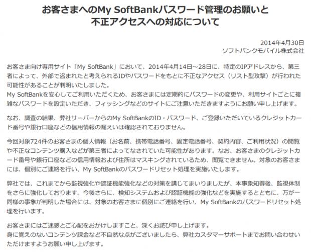 140501_softbank.png