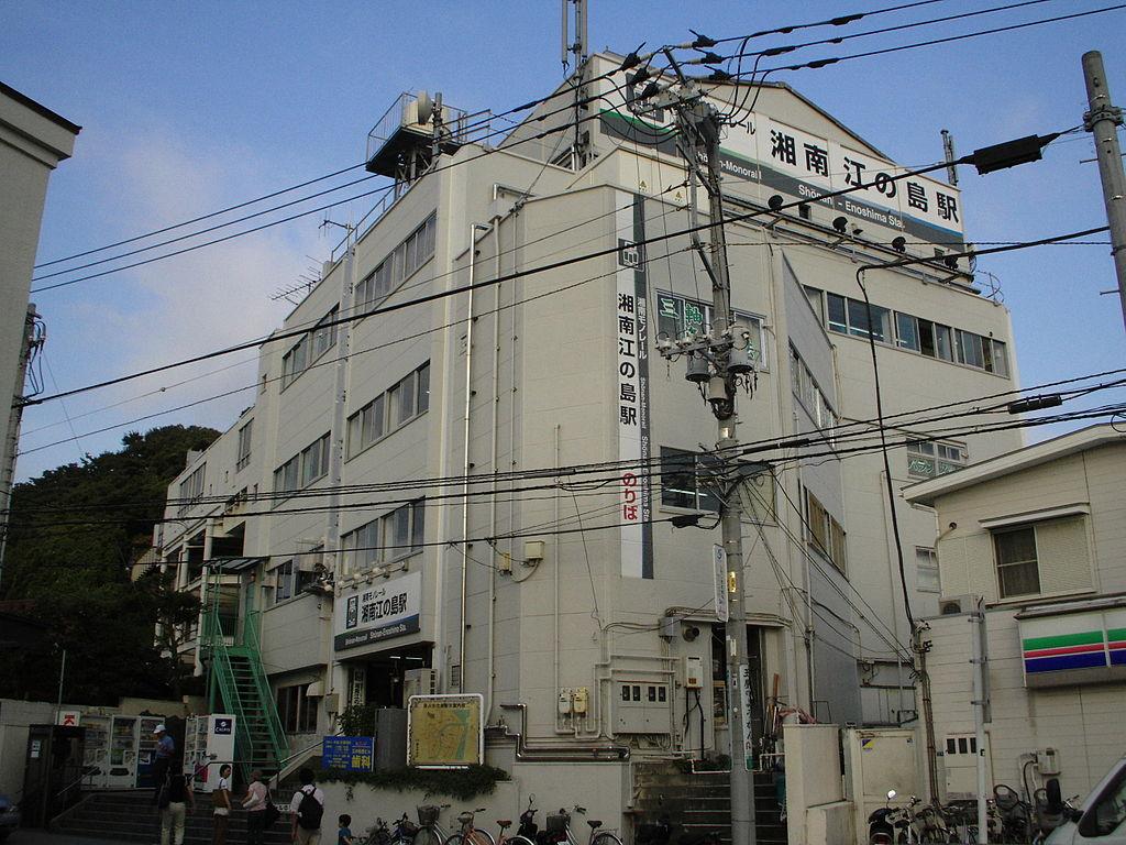 湘南江の島駅